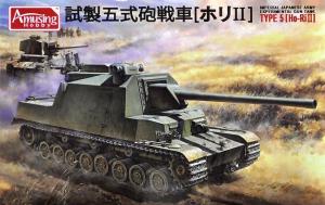 IJA Experimental Gun Tank Type 5 (Ho-Ri II) Amusing 35A031