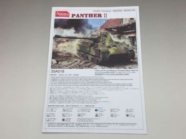 Amusing Hobby 35A018 w skali 1:35 - model Pzkpfw. Panther II - image l-image_Amusing Hobby_35A018_3