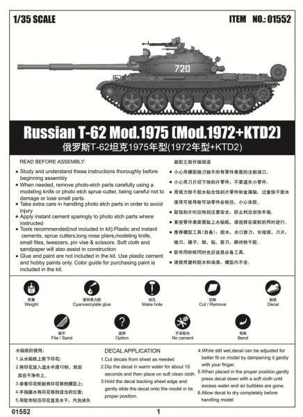 plastikowy-model-do-sklejania-czolgu-t-62-1975-sklep-modelarski-modeledo-image_Trumpeter_01552_11